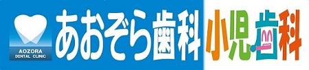あおぞら歯科小児歯科|089-921-2525|愛媛県松山市真砂町
